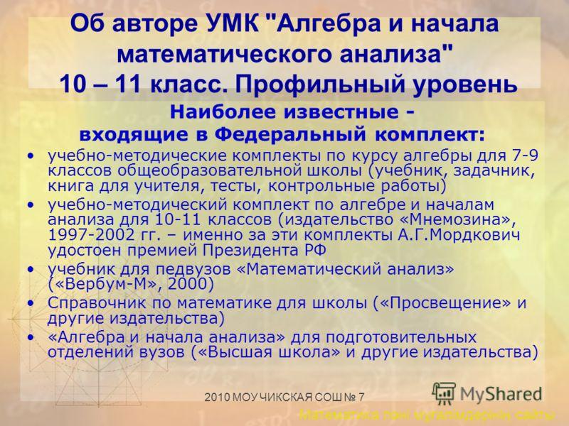 Математика пәні мұғалімдерінің сайты 2010 МОУ ЧИКСКАЯ СОШ 7 Об авторе УМК