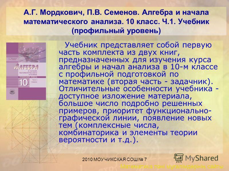 Решебник по русскому языку 5 Класс 2010 Класс Год