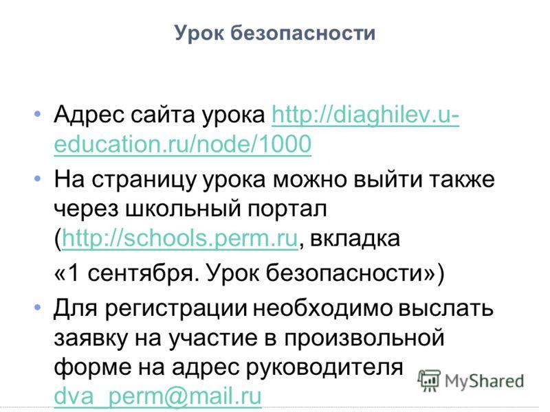 Урок безопасности Адрес сайта урока http://diaghilev.u- education.ru/node/1000http://diaghilev.u- education.ru/node/1000 На страницу урока можно выйти также через школьный портал (http://schools.perm.ru, вкладкаhttp://schools.perm.ru «1 сентября. Уро