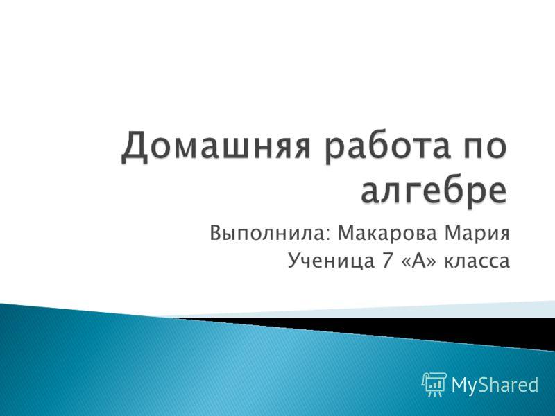 Выполнила: Макарова Мария Ученица 7 «А» класса