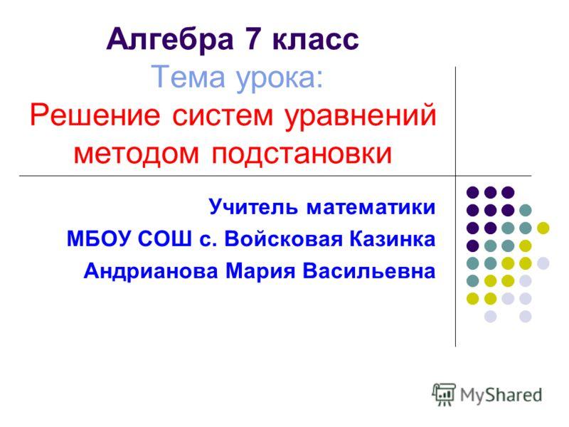 План-конспект урока по математике 7 класс