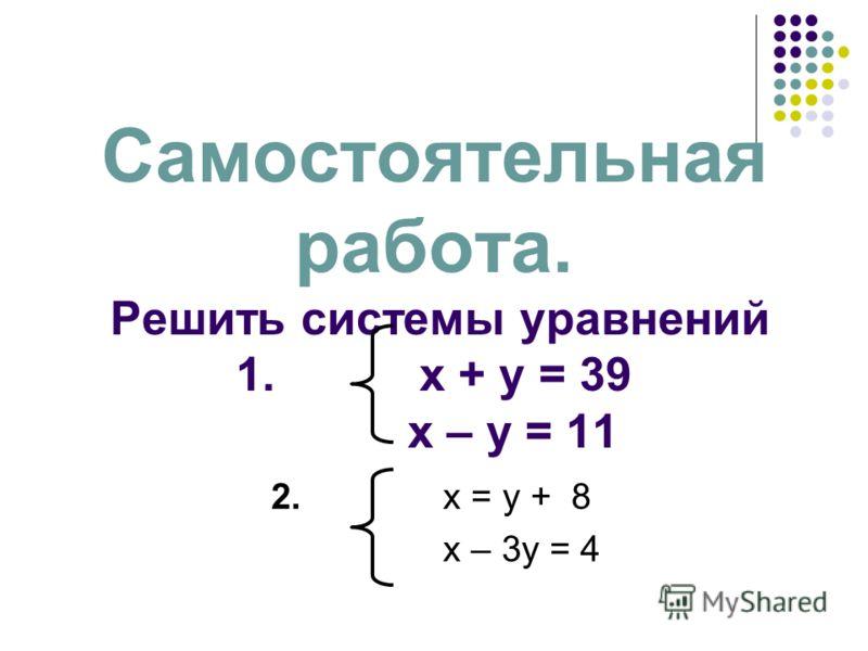 Системы уравнений самостоятельная работа скачать