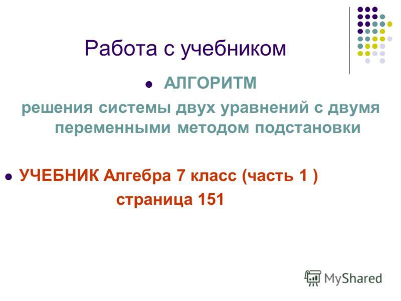 Работа с учебником АЛГОРИТМ решения системы двух уравнений с двумя переменными методом подстановки УЧЕБНИК Алгебра 7 класс (часть 1 ) страница 151