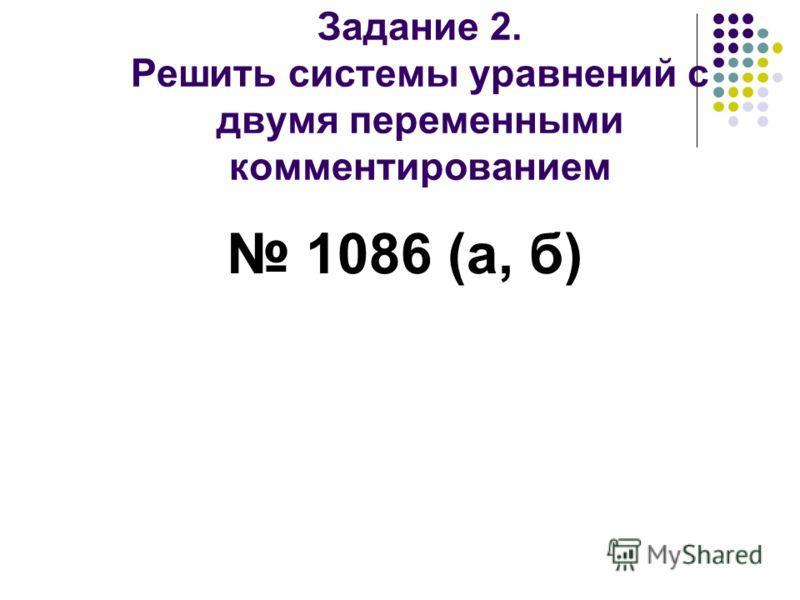 Задание 2. Решить системы уравнений с двумя переменными комментированием 1086 (а, б)