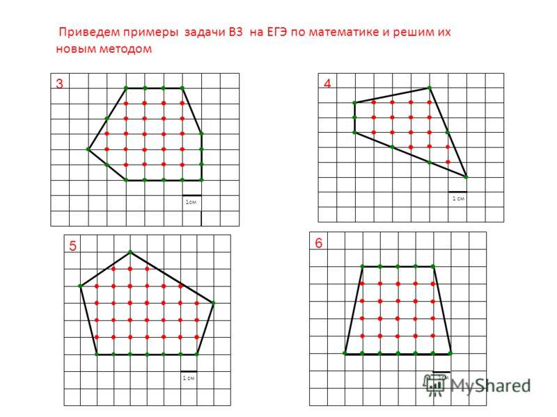 5 1 см Приведем примеры задачи B3 на ЕГЭ по математике и решим их новым методом 3 1см 4 6