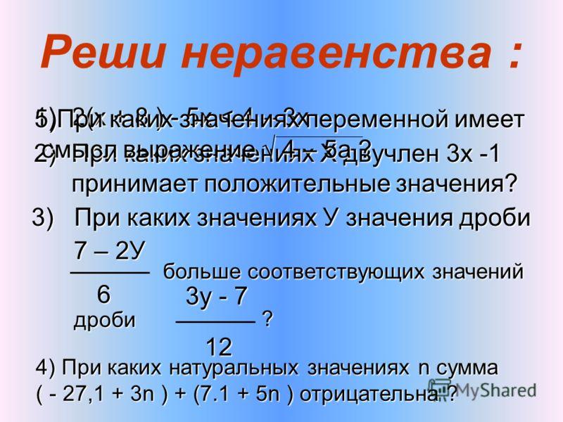 799 а) >.12 14 – 4y > 3y – 7 -4y – 3y > - 7 -14 -7y > -21 Y < 3 Ответ: при y < 3