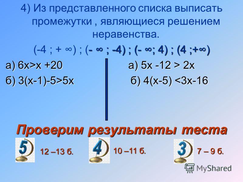 3) Подчеркнуть верные ответы. а) х-5 > 9 а) -4х 8 1) (4 ; + ) 1) х -2 2) х -2 2) (- ; 14) 3) х 2 3) (14; + ) б) х+3