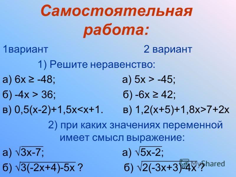 4) Из представленного списка выписать промежутки, являющиеся решением неравенства. - ; -4) ; (- ; 4) ; (4 ;+) (-4 ; + ) ; (- ; -4) ; (- ; 4) ; (4 ;+) а) 6х>х +20 а) 5х -12 > 2х а) 6х>х +20 а) 5х -12 > 2х б) 3(х-1)-5>5х б) 4(х-5) 5х б) 4(х-5)