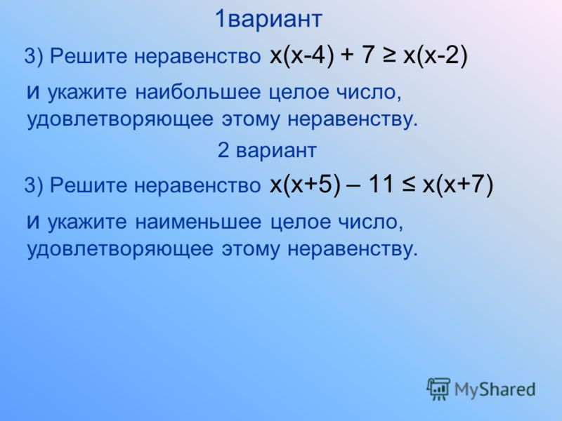 Самостоятельная работа: 1вариант 2 вариант 1) Решите неравенство: а) 6х -48; а) 5х > -45; б) -4х > 36; б) -6х 42; в) 0,5(х-2)+1,5х 7+2х 2) при каких значениях переменной имеет смысл выражение: а) 3х-7; а) 5х-2; б) 3(-2х+4)-5х ? б) 2(-3х+3)-4х ?