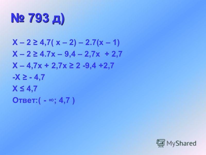Проверка домашнего задания: 793 г)2,5(2 – y) – 1,5(y – 4) 3 – y 5 – 2,5y – 1.5y + 6 3 – y -3y - 8 y 8 3 Y 2 2 3 2 Ответ: [2 3 ; + )