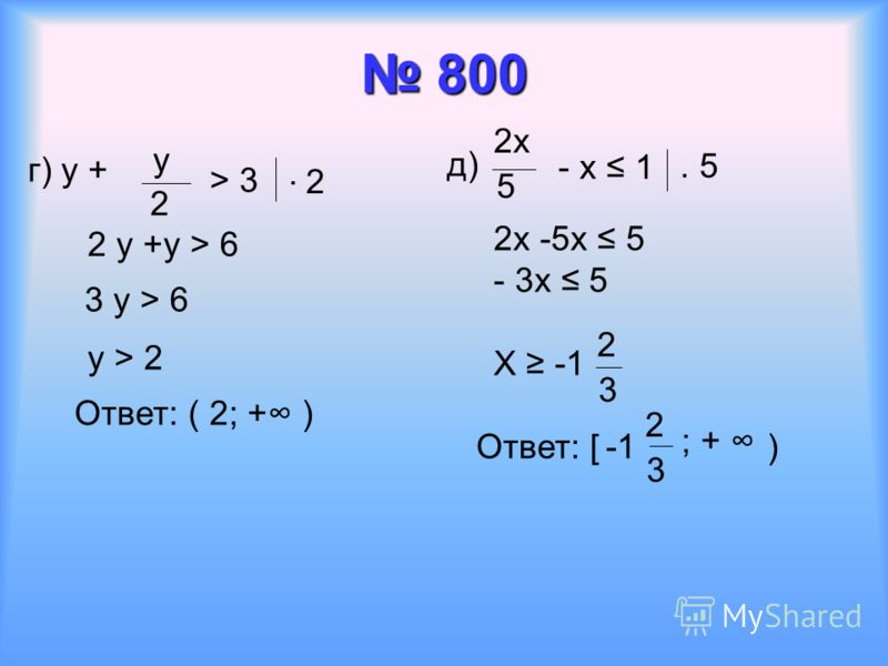 793 д) 793 д) X – 2 4,7( x – 2) – 2.7(x – 1) X – 2 4.7x – 9,4 – 2,7x + 2,7 X – 4,7x + 2,7x 2 -9,4 +2,7 -X - 4,7 X 4,7 Ответ:( - ; 4,7 )