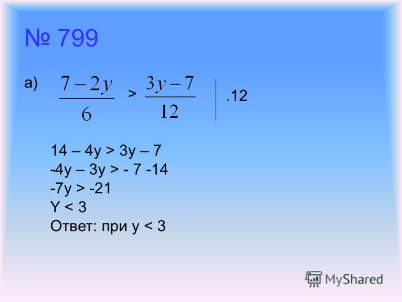 800 800 г) y + y 2 > 3. 2 2 y +y > 6 3 y > 6 y > 2 Ответ: ( 2; + ) д) 2x2x 5 - x 1. 5 2x -5x 5 - 3x 5 X -1 2 3 Ответ: [ 2 3 ; + )