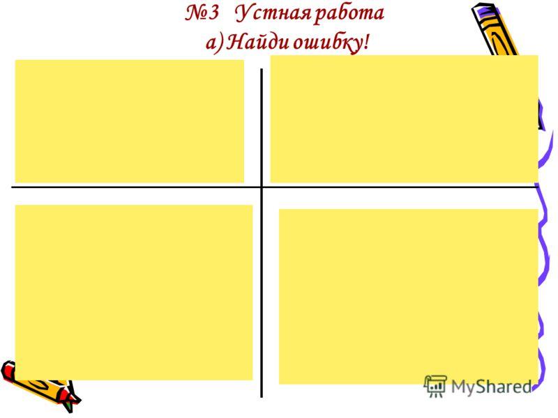 3 Устная работа а) Найди ошибку! 1. Х 72. y < 2,5 Ответ: (-;7)Ответ: (-;2,5] 3. m 12 4. x -1,3 Ответ: (-;12)Ответ: [-;-1,3] 7 2,5 12 -1,3