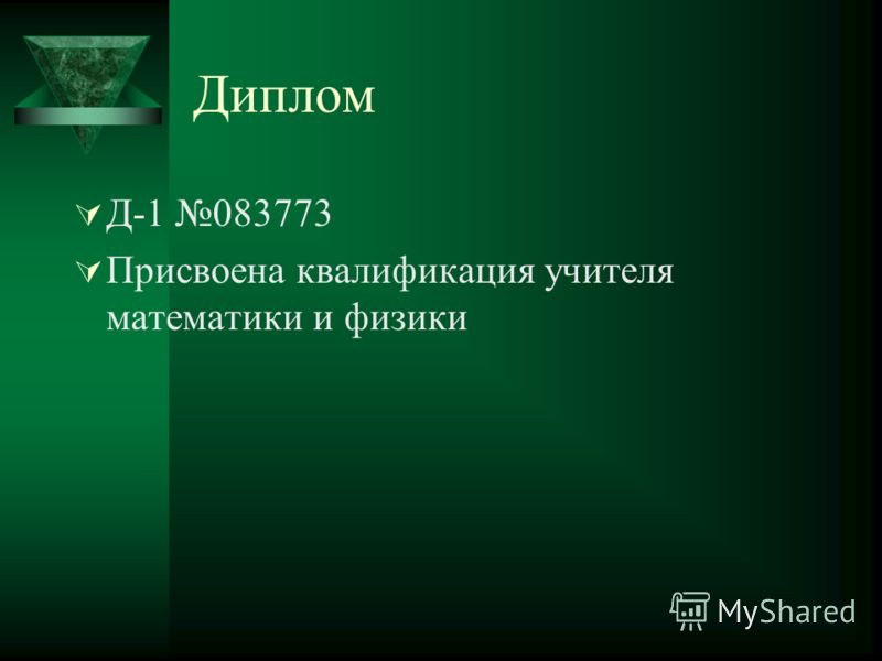 Диплом Д-1 083773 Присвоена квалификация учителя математики и физики