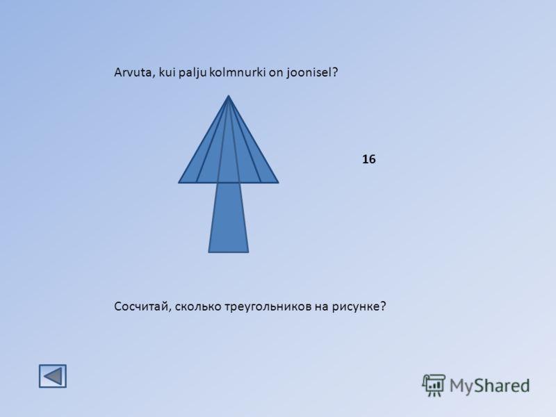 Arvuta, kui palju kolmnurki on joonisel? Сосчитай, сколько треугольников на рисунке? 16