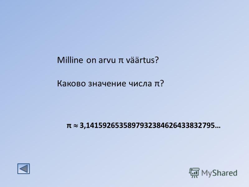 Milline on arvu π väärtus? Каково значение числа π? π 3,1415926535897932384626433832795…