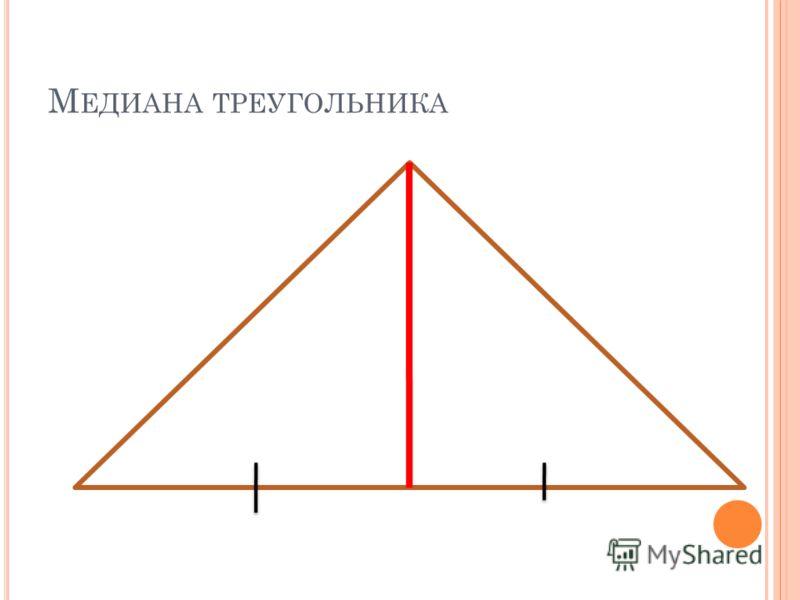 М ЕДИАНА ТРЕУГОЛЬНИКА