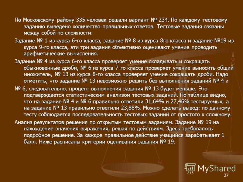 По Московскому району 335 человек решали вариант 234. По каждому тестовому заданию выведено количество правильных ответов. Тестовые задания связаны между собой по сложности: Задание 1 из курса 6-го класса, задание 8 из курса 8го класса и задание 19 и