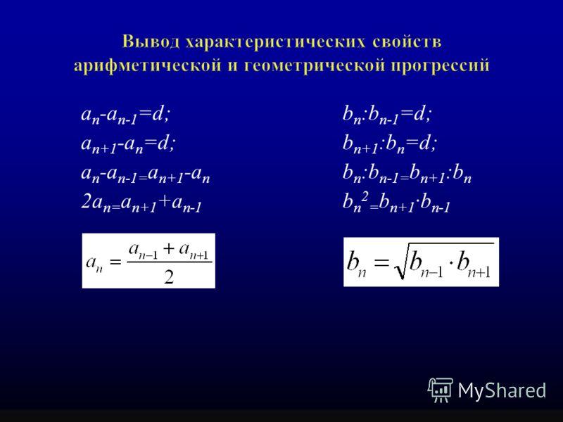 a n -a n-1 =d; a n+1 -a n =d; a n -a n-1= a n+1 -a n 2a n= a n+1 +a n-1 b n :b n-1 =d; b n+1 :b n =d; b n :b n-1= b n+1 :b n b n 2 = b n+1 ·b n-1