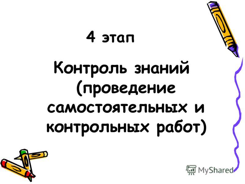 4 этап Контроль знаний (проведение самостоятельных и контрольных работ)