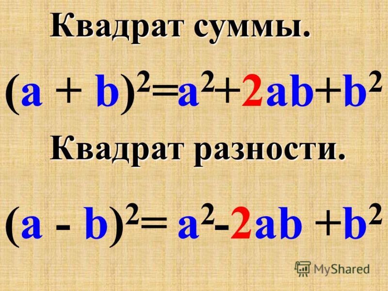 Квадрат суммы и разности. (a + b) 2 =(a + b)· ·(a + b) =a2a2 +ab+ +b2+b2 =a2=a2 +2ab+b2+b2