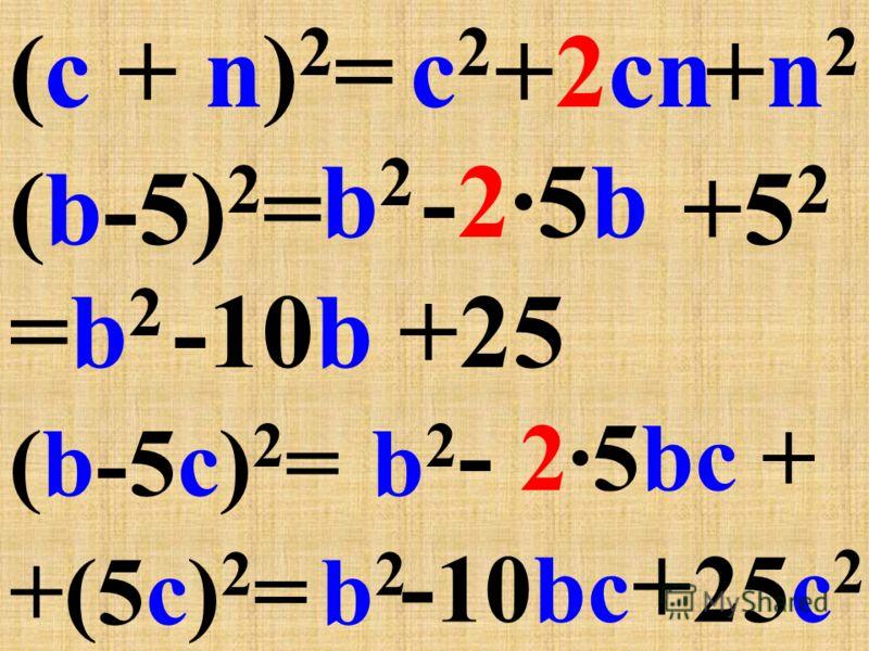 a 2 - квадрат первого выражения b 2 - квадрат второго выражения 2ab - удвоенное произведение