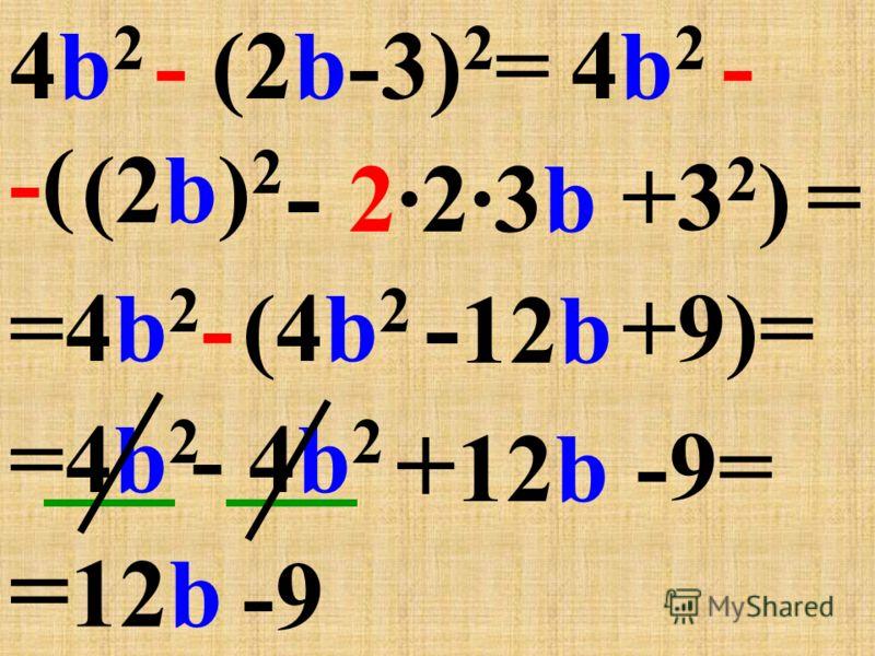 (c + n) 2 = c 2 +2cn+n2+n2 (b-5)2=(b-5)2= b2b2 -2·5b-2·5b +5 2 =b2=b2 -10b +25 (b-5c)2=(b-5c)2=b2b2 - 2·5bc + +(5c) 2 =b2b2 - 10bc + 25c 2