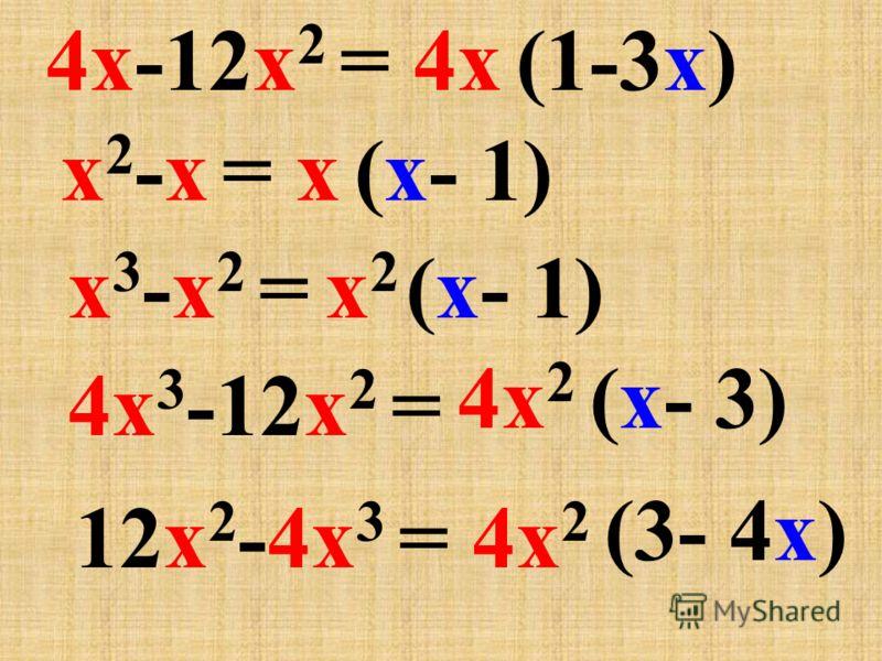 ВЫНЕСЕНИЕ ОБЩЕГО МНОЖИТЕЛЯ ЗА СКОБКУ. ab + am = a(b + m) -8b + 4m =4 (-2b + m) 12m + 6 =6(2m + 1) 8ab - 6ac =2a(4b +3c)