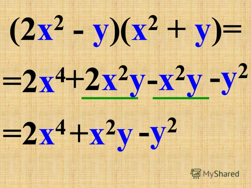УМНОЖЕНИЕ МНОГОЧЛЕНА НА МНОГОЧЛЕН (m - n)(x + c) = =mx+mc-nx-nc (a + 3) (a - 2) = =a2=a2 - 2a- 2a+ 3a+ 3a- 6 =- 6 = =a2=a2 + a- 6- 6