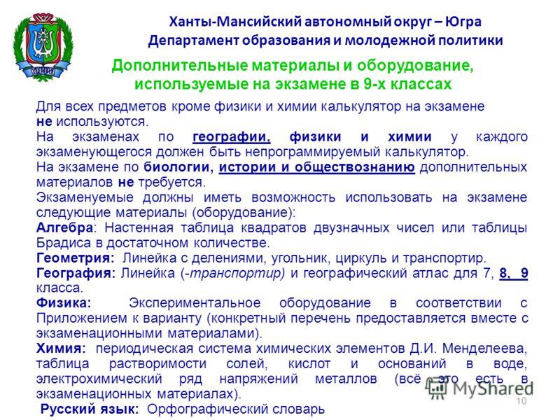 Ханты-Мансийский автономный округ – Югра Департамент образования и молодежной политики Дополнительные материалы и оборудование, используемые на экзамене в 9-х классах Для всех предметов кроме физики и химии калькулятор на экзамене не используются. На
