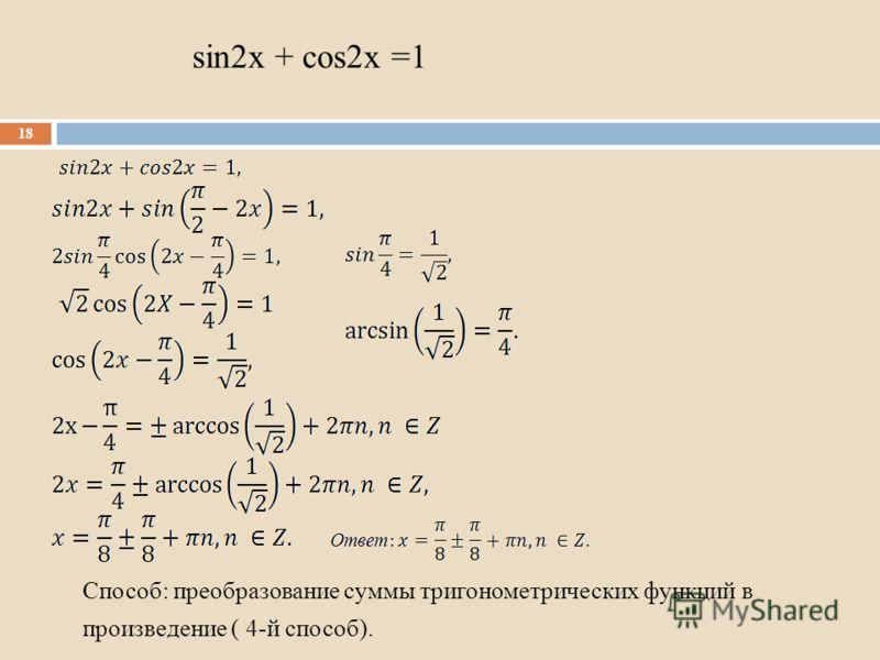 sin2x + cos2x =1 Способ: преобразование суммы тригонометрических функций в произведение ( 4-й способ). 18