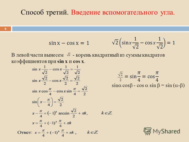 Способ третий. Введение вспомогательного угла. 6 В левой части вынесем - корень квадратный из суммы квадратов коэффициентов при sin х и cos х. sin cos - cos sin = sin ( - )