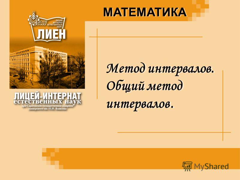 МАТЕМАТИКА Метод интервалов. Общий метод интервалов. Метод интервалов. Общий метод интервалов.