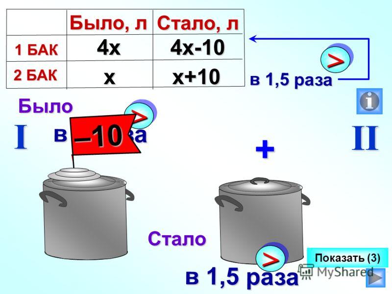 >> в 4 раза I II Показать (3)Было Стало –10 + >> в 1,5 раза х 4х 4х4х-10 х+10 Было, л 1 БАК 1 БАК 2 БАК 2 БАК Стало, л >> в 1,5 раза