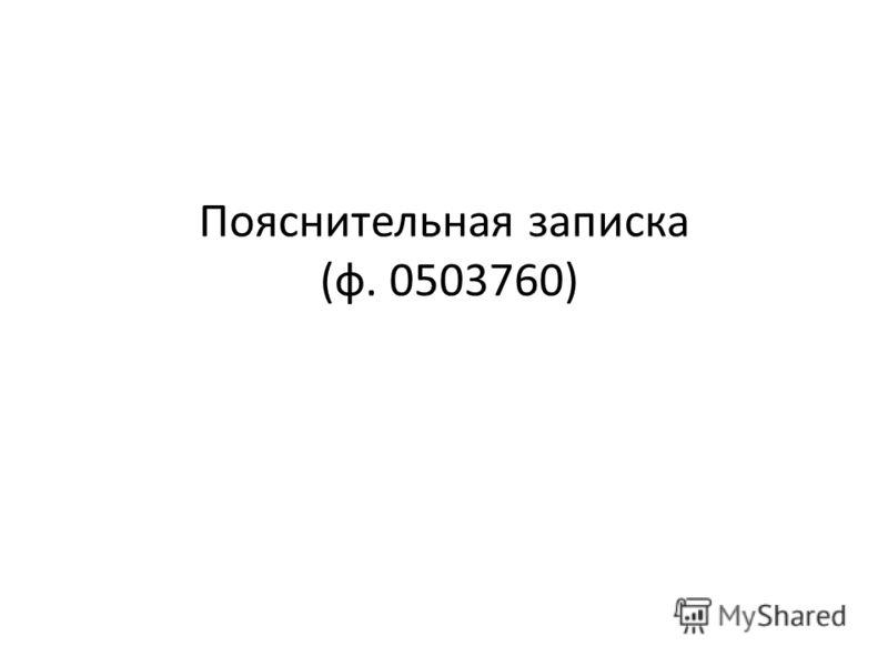 Пояснительная записка (ф. 0503760)