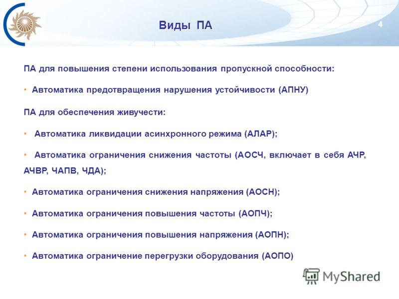 4 Виды ПА ПА для повышения степени использования пропускной способности: Автоматика предотвращения нарушения устойчивости (АПНУ) ПА для обеспечения живучести: Автоматика ликвидации асинхронного режима (АЛАР); Автоматика ограничения снижения частоты (