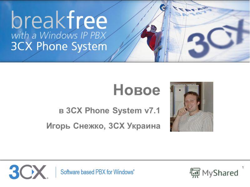 1 Copyright © 2002 ACNielsen a VNU company Новое в 3CX Phone System v7.1 Игорь Снежко, 3CX Украина