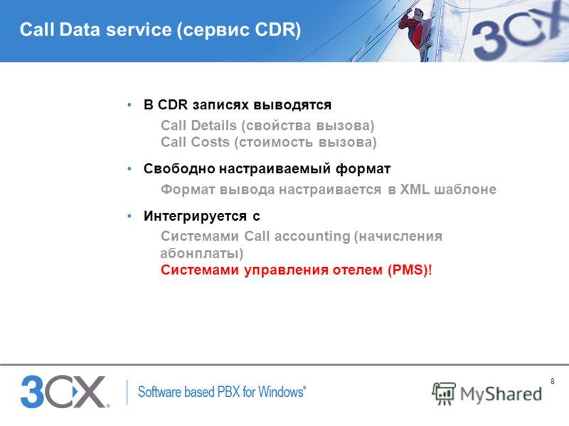 8 Copyright © 2005 ACNielsen a VNU company Call Data service (сервис CDR) В CDR записях выводятся Call Details (свойства вызова) Call Costs (стоимость вызова) Свободно настраиваемый формат Формат вывода настраивается в XML шаблоне Интегрируется с Сис