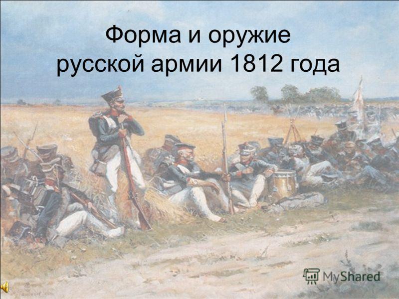 Форма и оружие русской армии 1812 года