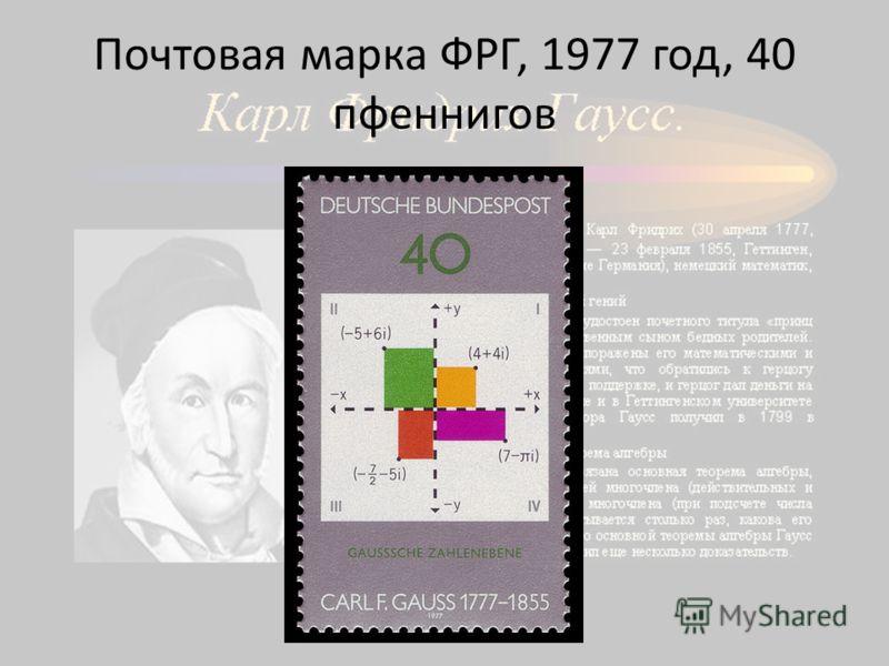 Почтовая марка ФРГ, 1977 год, 40 пфеннигов