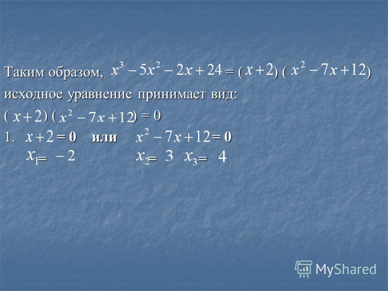 Таким образом, = ( ) ( ) исходное уравнение принимает вид: ( ) ( ) = 0 1. = 0 или = 0 = = = = = =