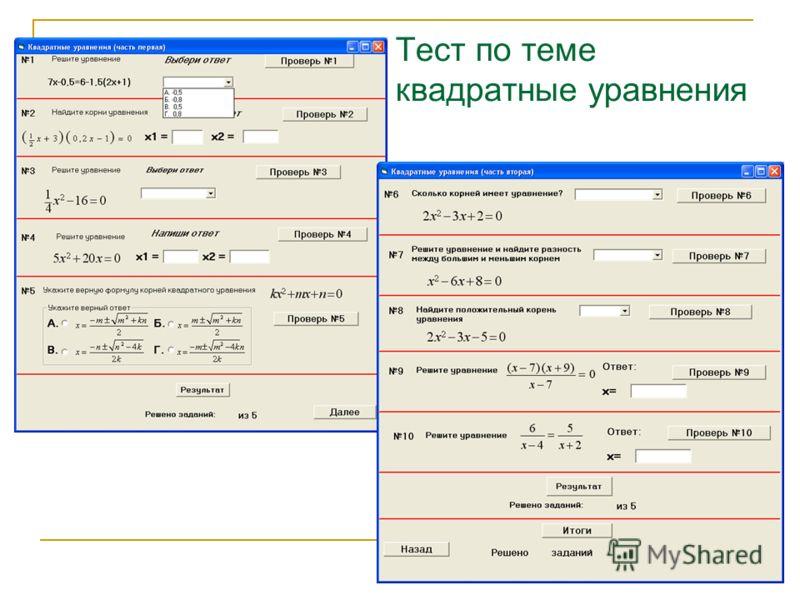 Тест по теме квадратные уравнения