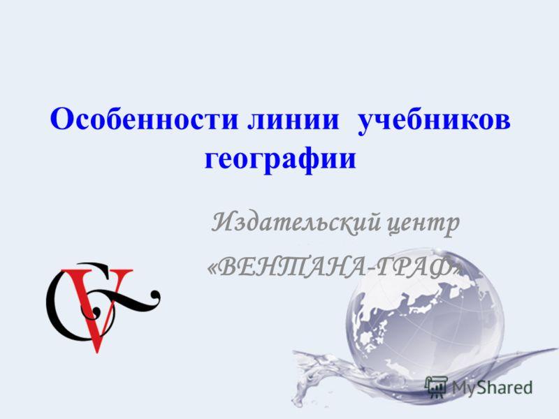 Издательский центр «ВЕНТАНА-ГРАФ»