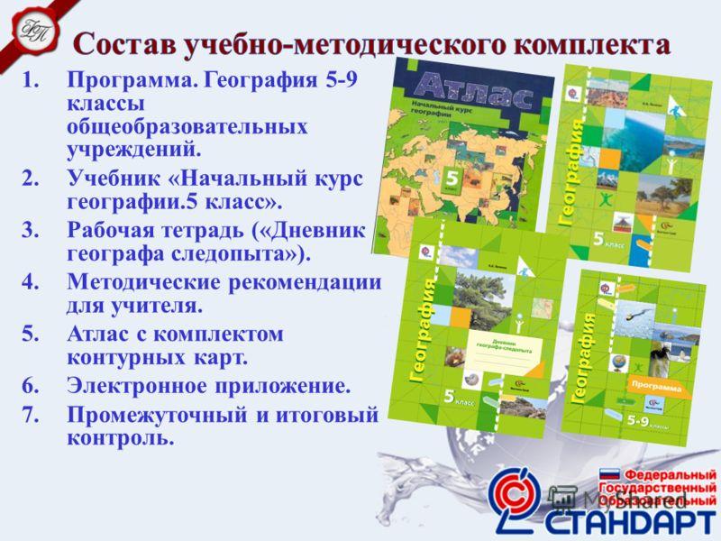 Программа география 5-9 класс дронов савельева скачать бесплатно