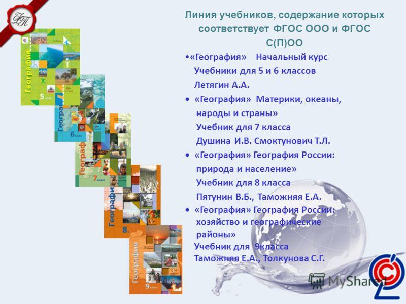 Планирование география 5 класс летягина а.а