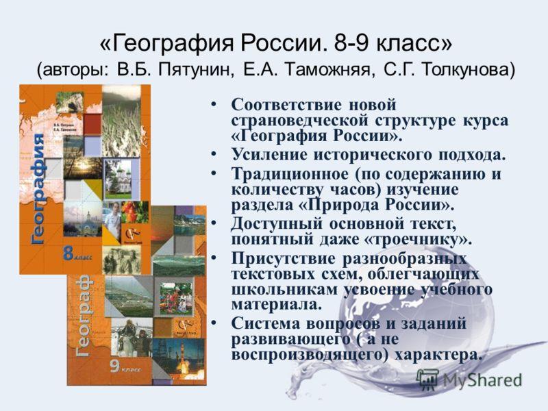 Соответствие новой страноведческой структуре курса «География России». Усиление исторического подхода. Традиционное (по содержанию и количеству часов) изучение раздела «Природа России». Доступный основной текст, понятный даже «троечнику». Присутствие