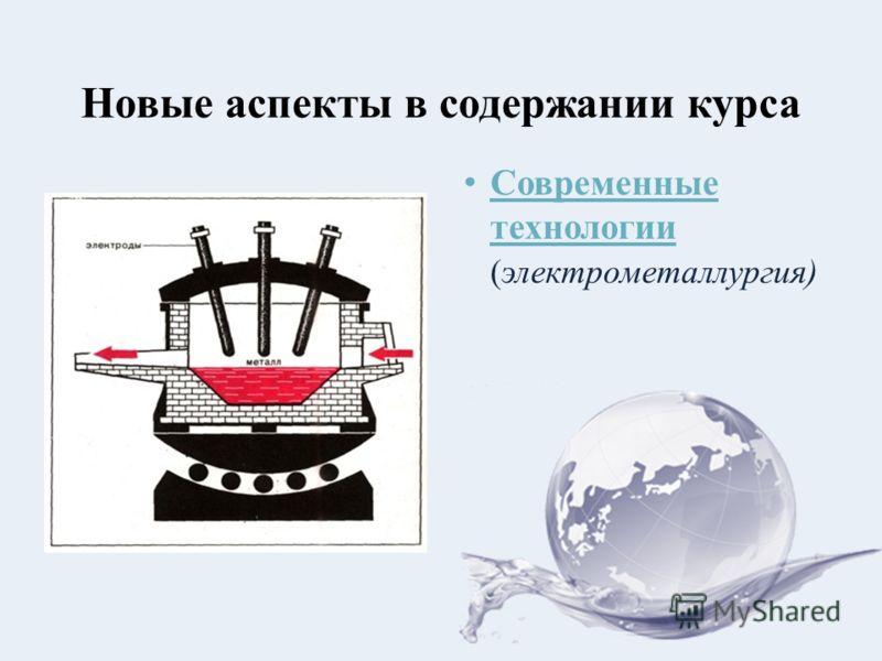 Современные технологии (электрометаллургия)