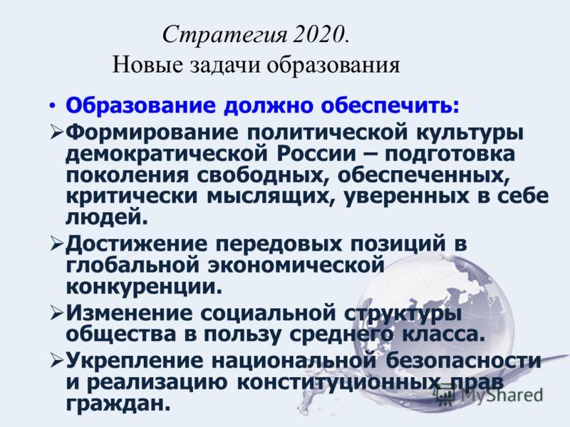 Образование должно обеспечить: Формирование политической культуры демократической России – подготовка поколения свободных, обеспеченных, критически мыслящих, уверенных в себе людей. Достижение передовых позиций в глобальной экономической конкуренции.