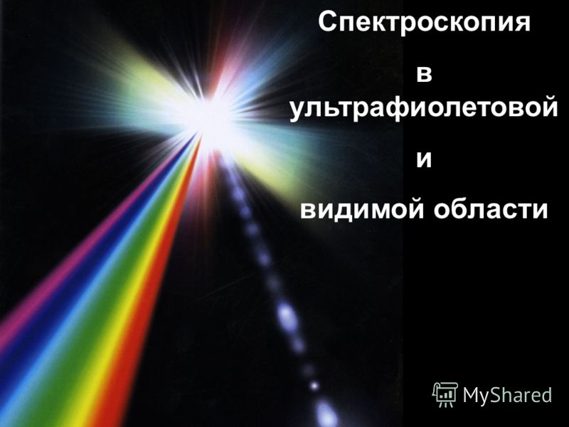 1 Спектроскопия в ультрафиолетовой и видимой области