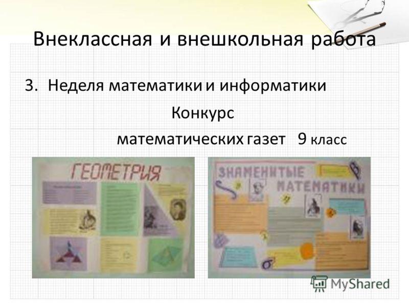 Внеклассная и внешкольная работа 3.Неделя математики и информатики Конкурс математических газет 9 класс